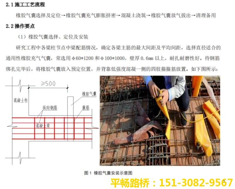 充气式隔断气囊-超高层建筑高低标号混凝土拦茬气囊7